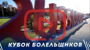 Кубок болельщиков ФК Сочи