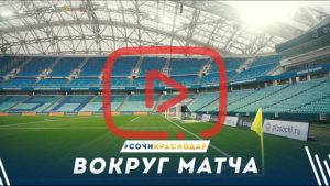 «Сочи» — «Краснодар». Вокруг матча.